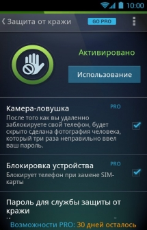 AVG Mobile Antivirus